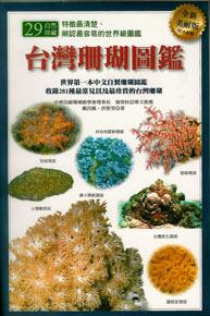 台湾珊瑚図鑑(全新美耐版)