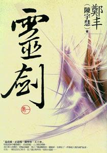 霊剣  全3巻