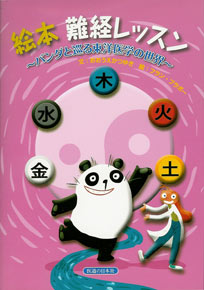 【和書】絵本難経レッスン-パンダと巡る東洋医学の世界