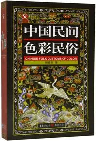 中国民間色彩民俗