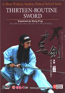 十三剣DVD全2碟