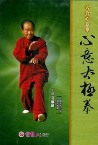 心意太極拳DVD