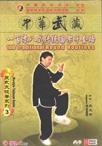 一百零八式伝統円架子套路DVD全3碟