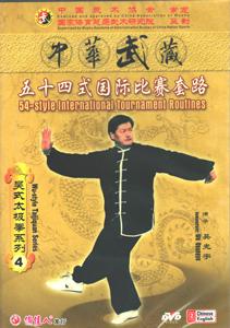 五十四式国際比賽套路DVD全2碟