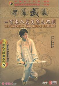 一百零八式呉家太極剣DVD全3碟