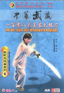 一百零八式呉家太極刀DVD全2碟