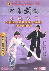 拳械欣賞DVD
