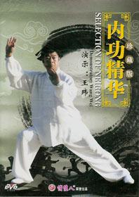 内功精華(珍蔵版)DVD