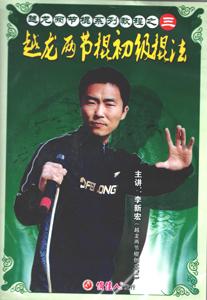 越龍両節棍初級棍法DVD