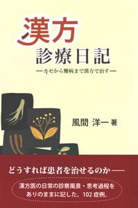 【和書】漢方診療日記-カゼから難病まで漢方で治す