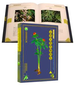 ◆雲南天然薬物図鑑  第5巻
