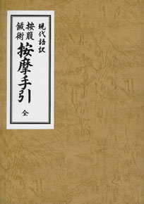 【和書】現代語訳按腹鍼術按摩手引 全