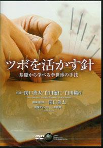 【和書】ツボを活かす針―基礎から学べる李世珍の手技(DVD1枚)