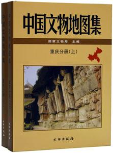 中国文物地図集·重慶分冊  上下冊