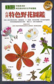 台湾特色野花図鑑(全新美耐版)