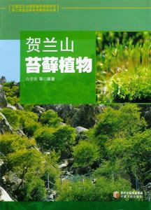 賀蘭山苔蘚植物