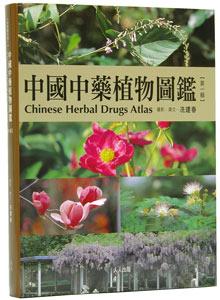 中国中薬植物図鑑  第1輯