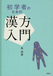 【和書】初学者のための漢方入門
