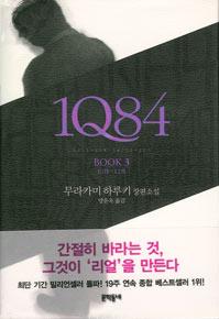 1Q84 BOOK3(韓国本)