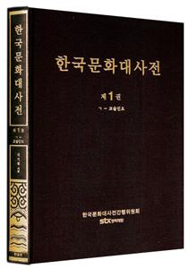 韓国文化大事典 全10冊(韓国本)