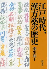 【和書】江戸時代漢方薬の歴史