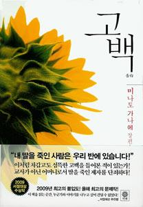 告白(韓国本)