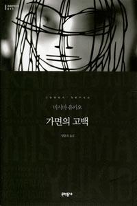 仮面の告白(韓国本)