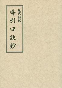 【和書】現代語訳導引口訣鈔