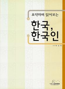 要約しながら読む韓国・韓国人(韓国本)