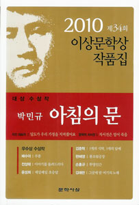 朝の門(2010 第 34回李箱文学賞作品集大賞受賞作)(韓国本)