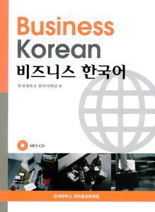Business Koreanビジネス韓国語: with MP3-CD(韓国本)