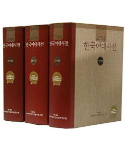 高麗大韓国語大辞典 全3冊(韓国本)