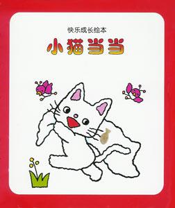 小猫当当系列  第1輯全10冊(のんたんあそぼうよ)