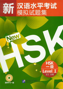新漢語水平考試模擬試題集HSK1級