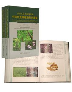 中華人民共和国薬典中薬材及原植物彩色図鑑  上下冊
