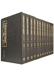 中国近代各地小報匯刊  第1輯 全97冊