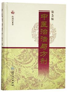 中医治法与方剤[第5版]