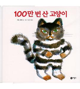100万回生きたねこ(韓国本)