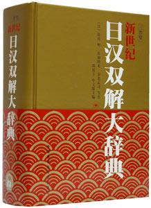 新世紀日漢双解大辞典
