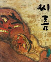 シルム(韓国の伝統相撲)(韓国本)