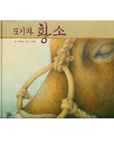 蚊とうし(韓国本)
