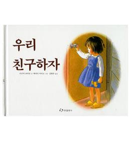 とんことり(韓国本)