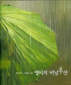 ヨンイのビニール傘(韓国本)