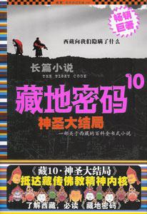 蔵地密碼10(神聖大結局)