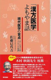 【和書】漢方医学よもやま話