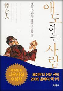 悼む人(韓国本)