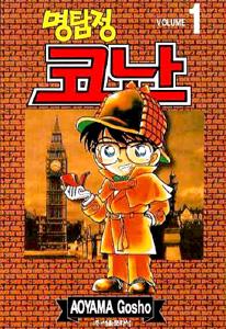 名探偵コナン 第1巻(韓国本)