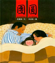 団円(チュンチエ 中国のお正月)
