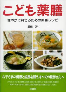 【和書】こども薬膳-健やかに育てるための薬膳レシピ