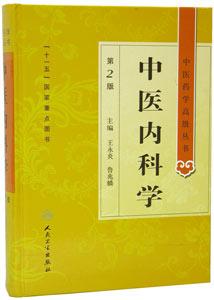 中医内科学(第2版)